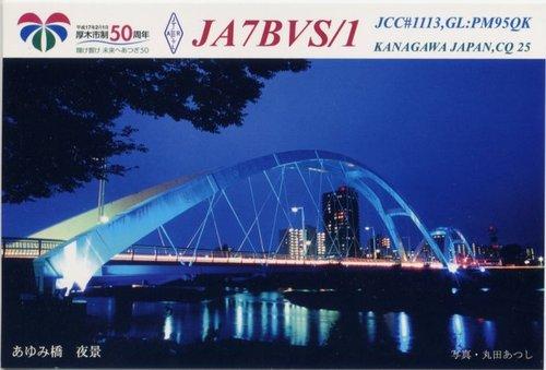【自局のQSL】: 厚木市市制50周年記念(あゆみ橋)